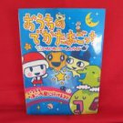 Home Deka Tamagotchi promotion guide art book