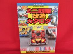 Tamiya Mini 4wd tune-up catalog photo book