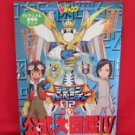 Digimon Adventure 02 encyclopedia art book IV #4