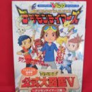 Digimon Tamers encyclopedia art book V #5