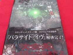 PARASITE EVE Kaitai Shinsho complete guide book /PS1