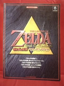 Legend of Zelda BEST Piano Sheet Music Collection Book *