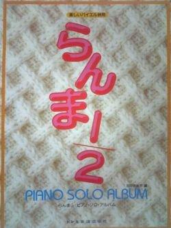 Ranma 1/2 Piano Sheet Music Collection Book *