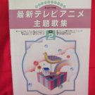 Japanese Anime Theme Songs Piano Sheet Music Collection Book 1993 [as018] *