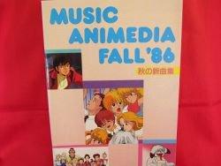 "Anime OP ED Song ""Music Animedia fall 1986 autumn"" Sheet Music Book *"