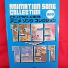 """1963 - 1991"" 104 Anime Song Piano Sheet Music Collection Book *"