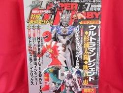 Hyper Hobby magazine 07/2003 Japanese Tokusatsu magazine *