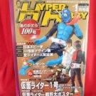 Hyper Hobby magazine 01/2007 Japanese Tokusatsu magazine *
