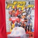 Hyper Hobby magazine 04/2007 Japanese Tokusatsu magazine *