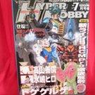 Hyper Hobby magazine 07/2007 Japanese Tokusatsu magazine *