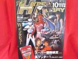 Hyper Hobby magazine 10/2007 Japanese Tokusatsu magazine *