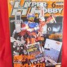 Hyper Hobby magazine 06/2008 Japanese Tokusatsu magazine *