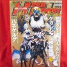 Hyper Hobby magazine 07/2008 Japanese Tokusatsu magazine *