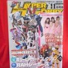 Hyper Hobby magazine 11/2008 Japanese Tokusatsu magazine *