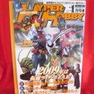 Hyper Hobby magazine 01/2009 Japanese Tokusatsu magazine *