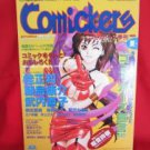 """""Comickers"""" summer/1995 Japanese Manga artist magazine book"