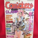 """""Comickers"""" summer/1996 Japanese Manga artist magazine book"
