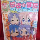 Lucky Star special magazine book 2007 w/CD