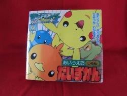 Pokemon Advanced Generation all monster encyclopedia art book *