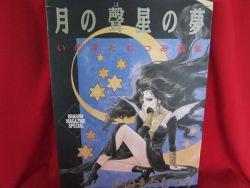"""Mutsumi Inomata """"Tsuki no koe hoshi no yume"""" illustration art book w/extra *"""
