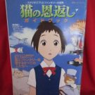 "Studio Ghibli the movie ""The cat returns"" art guide book #2 *"