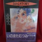 "Mutsumi Inomata ""Mikan story"" illustration art book *"