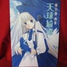 You (Yu) Shiina illustration art book *