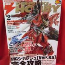 Dengeki Hobby Magazine [02/2009] Japanese Model kit & Figure Magazine *