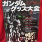 Gundam goods collection catalog book *