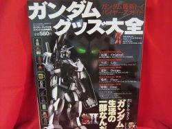 Gundam goods collection catalog book *