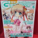 Dengeki G's magazine 06/2008 Japanese pretty girl game magazine *