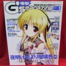 Dengeki G's magazine 01/2009 Japanese pretty girl game magazine *
