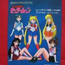 Sailor Moon OP ED song piano sheet music book