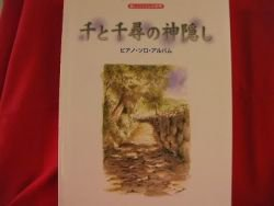 Spirited Away 17 Piano Sheet Music Collection Book *