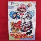 Galaxy Angel 'o-shi-go-to file' illustration art book #1