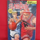 SLAM DUNK the movie illustration art book