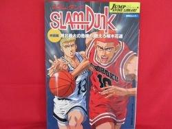 SLAM DUNK the movie illustration art book