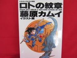 Dragon Quest Emblem of Roto Kamui Fujiwara Art Book
