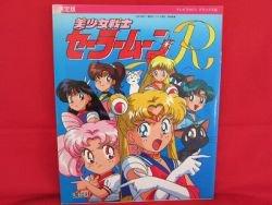 Sailor Moon R illustration art book