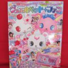 Jewel Pet fan #3 magical book /SANRIO