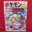 Pokemon Diamond Pearl TV encyclopedia art book