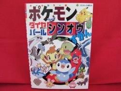 Pokemon Diamond Pearl TV encyclopedia art book