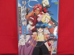 Sakura Wars (Taise?n) 'Ouka Kenran' OVA fan art book #1