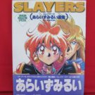 SLAYERS illustration art book / RUI ARAIZUMI