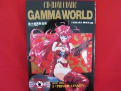 Gamma Suzuki 'GAMMA WORLD' comic art book w/CD