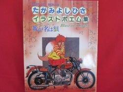 Yoshihisa Tagami illust and comic illustration art book /GREY, HOROBI