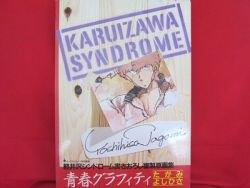 Yoshihisa Tagami 'Karuizawa Syndrome' reproduction picture collection