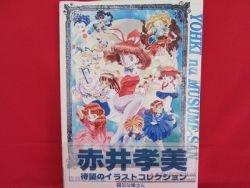Takami Akai 'YOHKI na MUSUME-SAN' illustration art book /Princess Maker