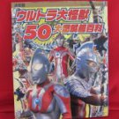 Ultraman 50 Monster encyclopedia art book