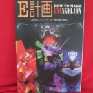 EVANGELION 'How to make' toy model kit book